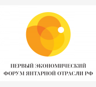 The First Economic Forum of the Amber Industry in the Russian Federation 2016
