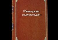 """Lecture series """"JewelryEncyclopedia"""""""