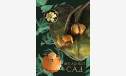 """Virtual exhibition """"Amber Garden"""""""
