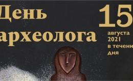 День археолога