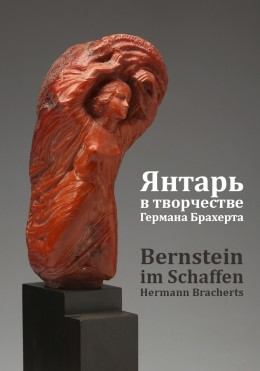 """Amber in the Artistry of Hermann Brachert"""