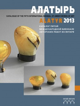"""Alatyr 2013"""