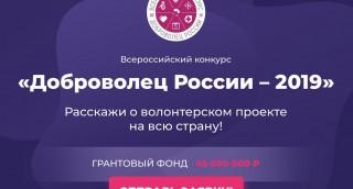 "All_Russian contest ""Russian Volunteer 2019"""