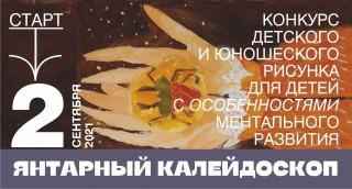 «Янтарный калейдоскоп» 2021