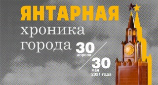 Выставка «Янтарная хроника города»