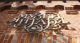 О работе музея в майские праздники