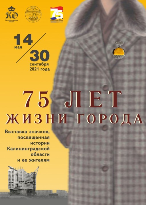 """Exhibition of badges """"75 Years of the City Life"""""""