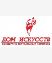 Муниципальное автономное учреждение культуры Концертно-театральный комплекс «Дом искусств»