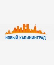Интернет-портал Калининграда и Калининградской области«Новый Калининград»