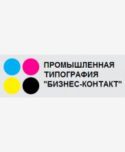 Промышленная типография «Бизнес-Контакт»