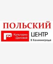 Польский культурно-деловой центр в Калининграде