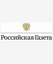 «Российская газета»
