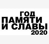 Год памяти 2020