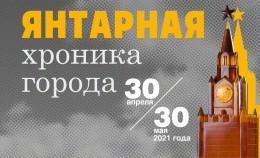 «Янтарная хроника города»