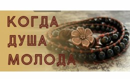 Интерактивная программа «Оплетенные нитями»