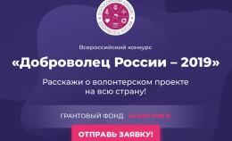 Всероссийский конкурс «Доброволец России-2019»