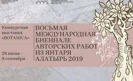 Биеннале «Алатырь 2019»