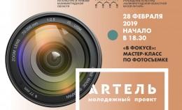 «В фокусе»: мастер-класс по фотосъемке