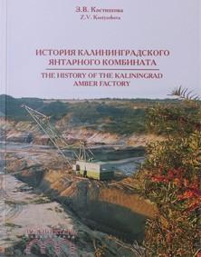 «История Калининградского янтарного комбината. 1947-2007»