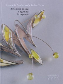 «Янтарные сказы Людмилы Сахаровой»