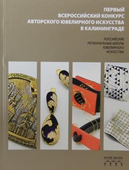 «Первый всероссийский конкурс авторского ювелирного искусства в Калининграде»