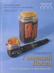«Геннадий Лосец. Грани таланта и мастерства»