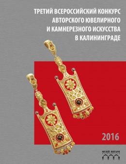 Третий всероссийский конкурс авторского ювелирного и камнерезного искусства