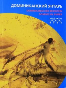 «Доминиканский янтарь»