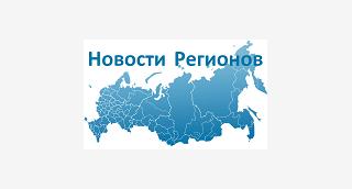 Всероссийский новостной реестр стратегических пр...
