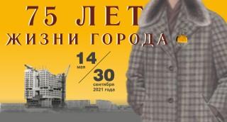 Выставка значков «75 лет жизни города»