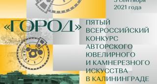 Пятый всероссийский конкурс авторского ювелирног...