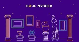 Музейная ночь 2021