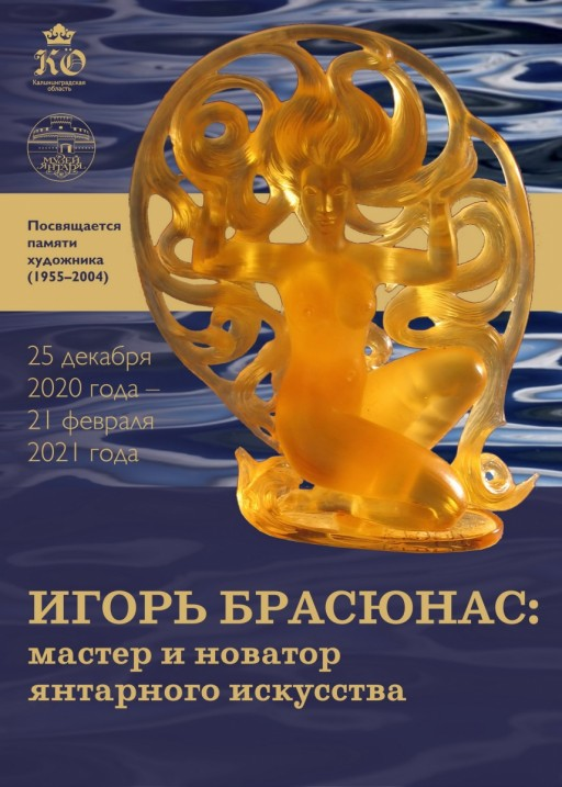 «Игорь Брасюнас: мастер и новатор янтарного искусства»
