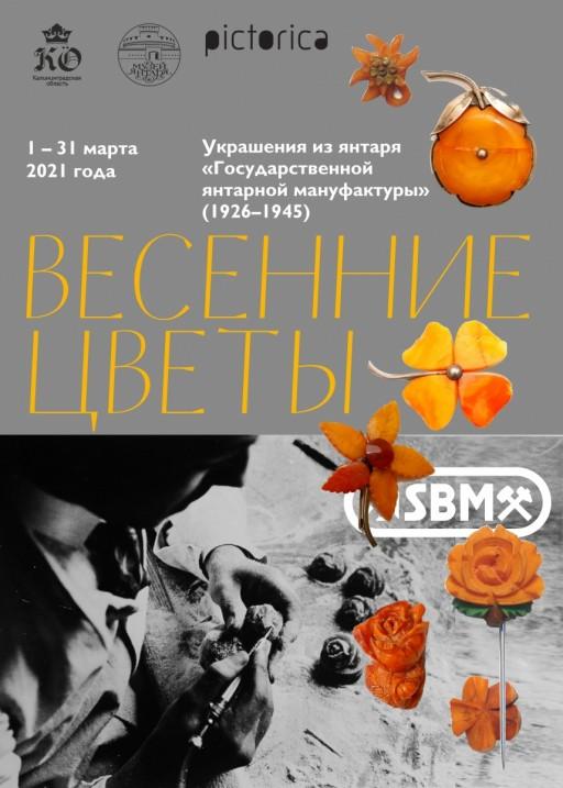Выставка «Весенние цветы» в постоянной экспозиции