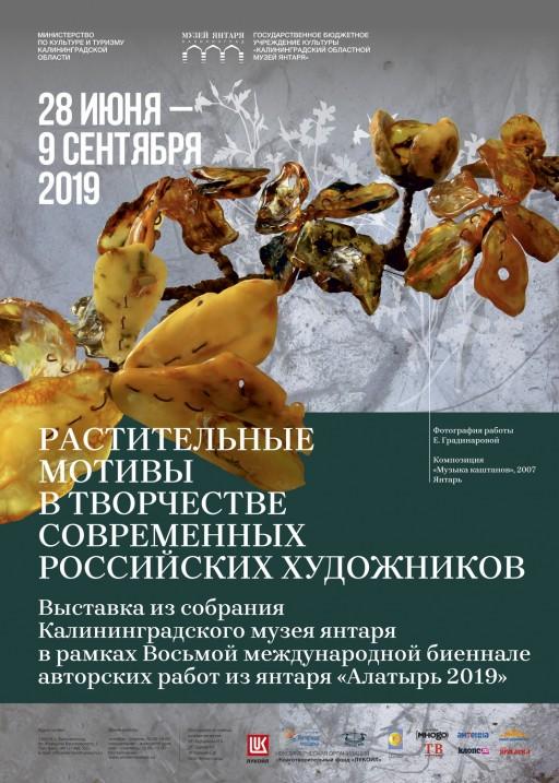 Выставка «Растительные мотивы в творчестве современных российских художников»