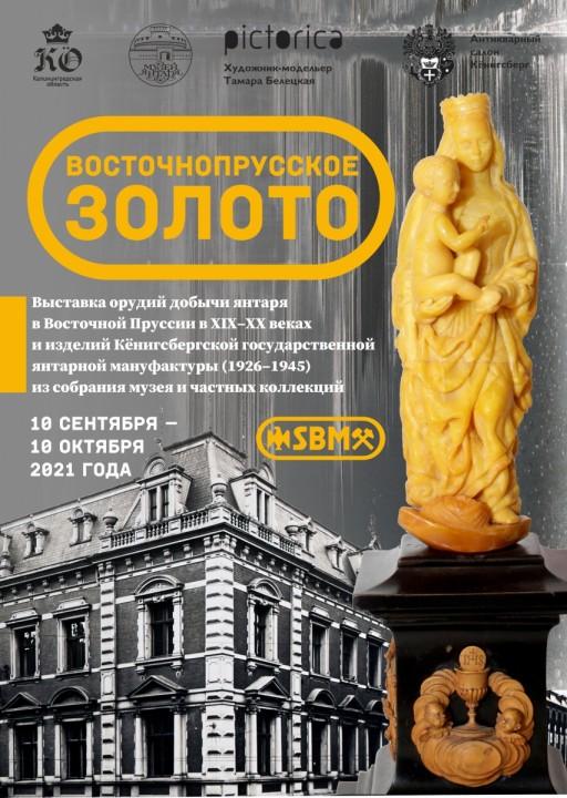 Выставка «Восточнопрусское золото»