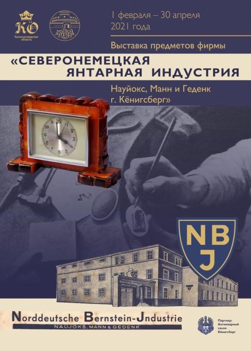 Выставка янтарных изделий 1920-х – 1930-х годов